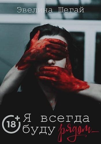 Я всегда буду рядом (18+) - Evelina Shegai