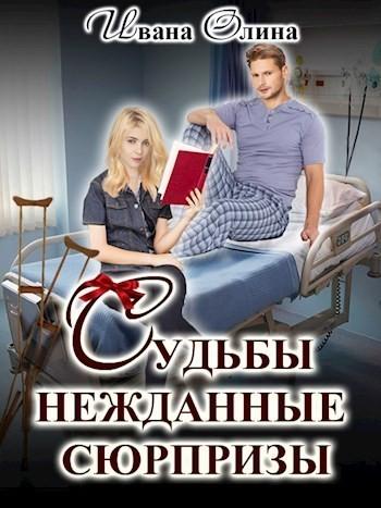 Судьбы нежданные сюрпризы - Ивана Олина