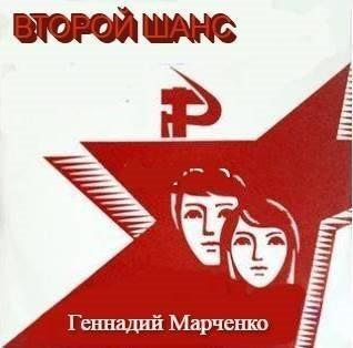 Второй шанс - Геннадий Марченко
