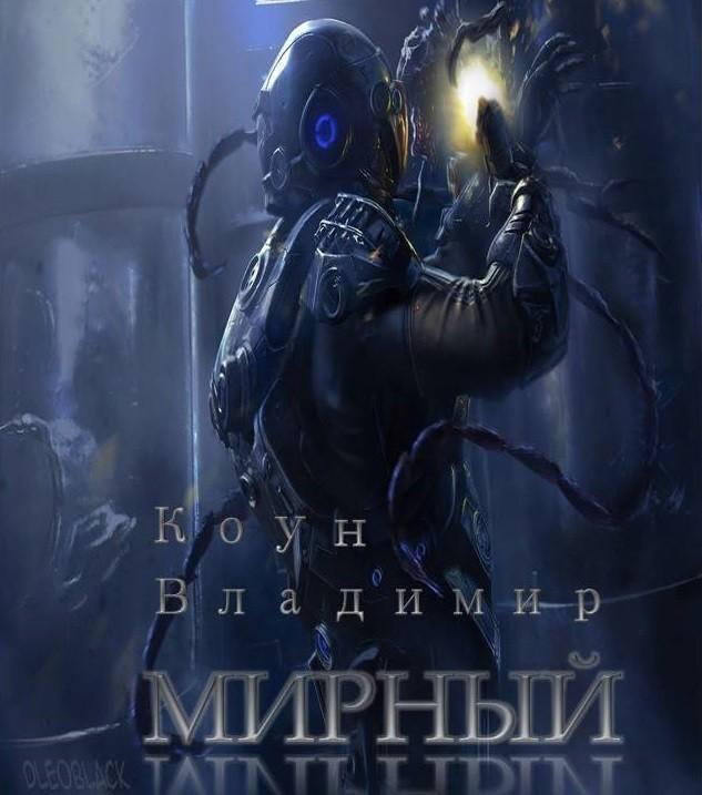Мирный - Владимир Коун