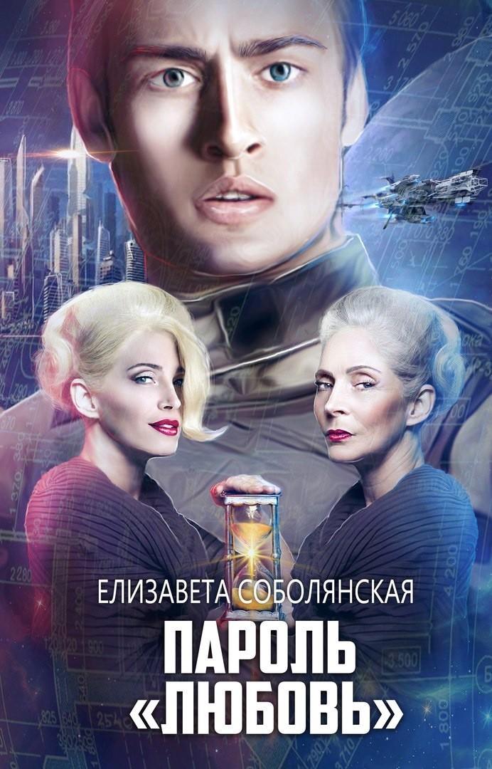 """Пароль """"Любовь"""" - Елизавета Соболянская, Любовная фантастика"""