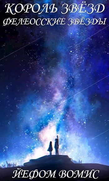 Король звёзд. Фелеосские звёзды - Йефом Вомис