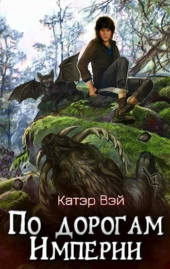 По дорогам Империи - Катэр Вэй