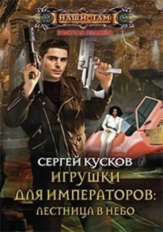 Игрушки для императоров. Лестница в небо - Сергей Кусков