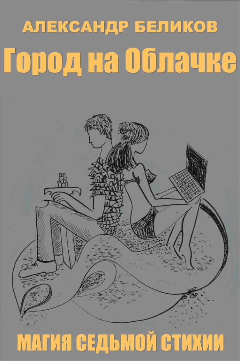 Магия седьмой стихии. Книга первая. Город на Облачке - Александр Беликов