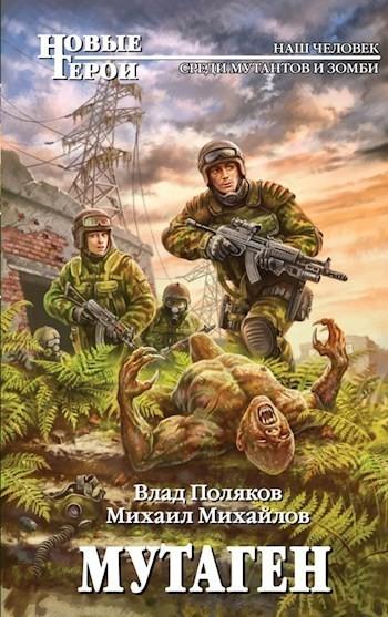 Мутаген - Поляков Влад