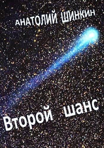Второй шанс - Анатолий Шинкин