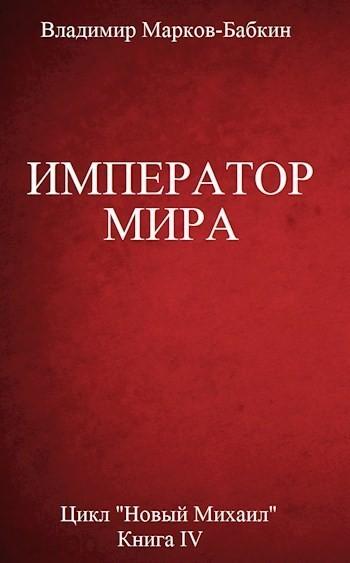 Император мира - Владимир Марков-Бабкин