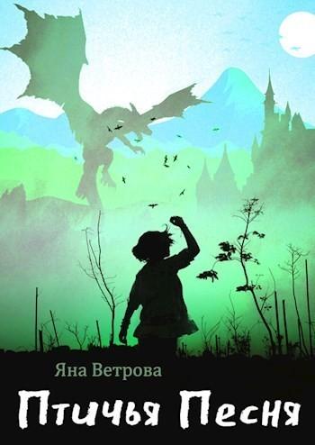 Птичья Песня - Яна Ветрова