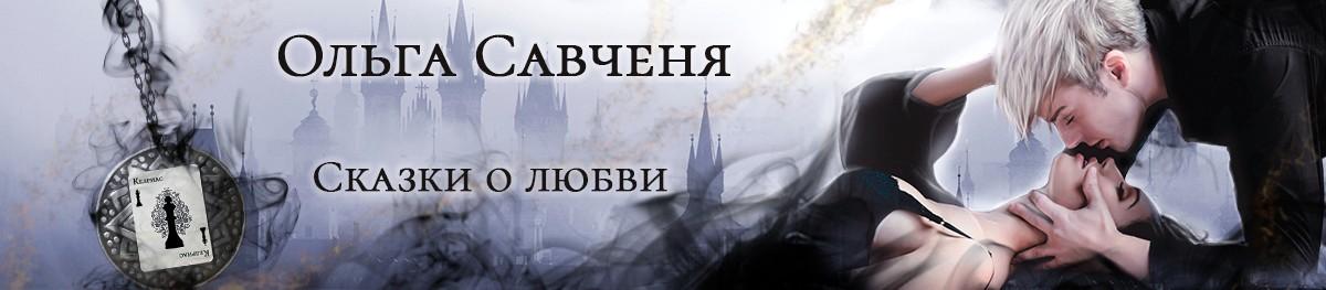 Все книги автора Ольга Савченя