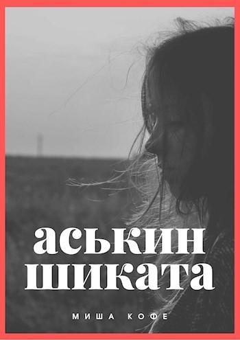 Аськин шиката - Миша Кофе