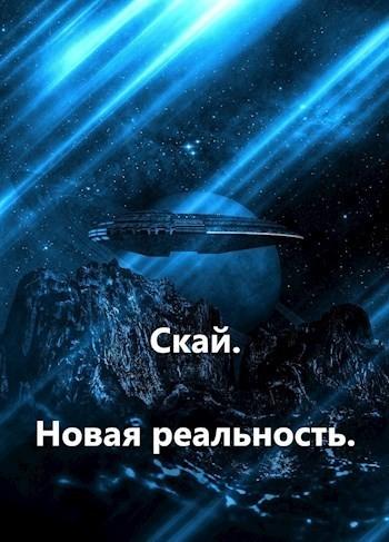 Скай. Новая реальность. - Илья Григорьев