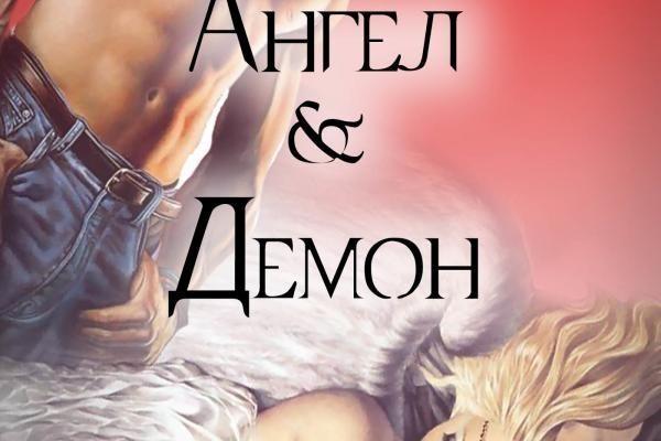 Ангел и демон - Люсси