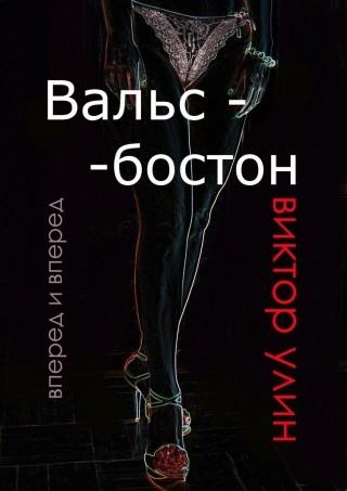 Вальс-бостон - Виктор Улин