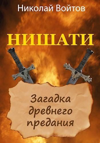 Загадка древнего предания - Николай Войтов