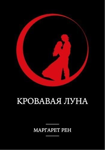 Кровавая луна - Маргарет Рен