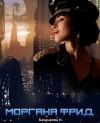 Моргана Фрид - Cofe