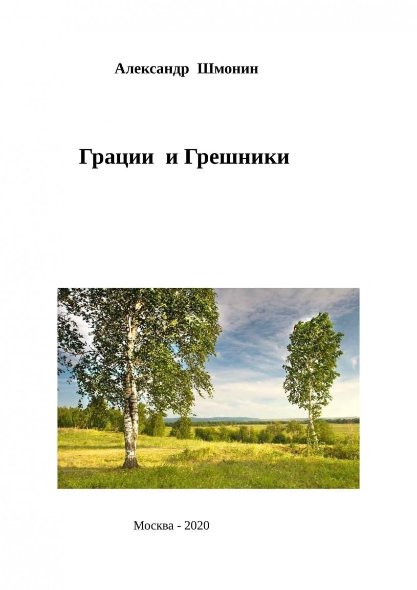 Грации и грешники - Александр Шмонин, Современный любовный роман