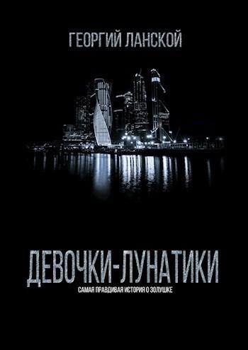 Девочки-лунатики - Георгий Ланской
