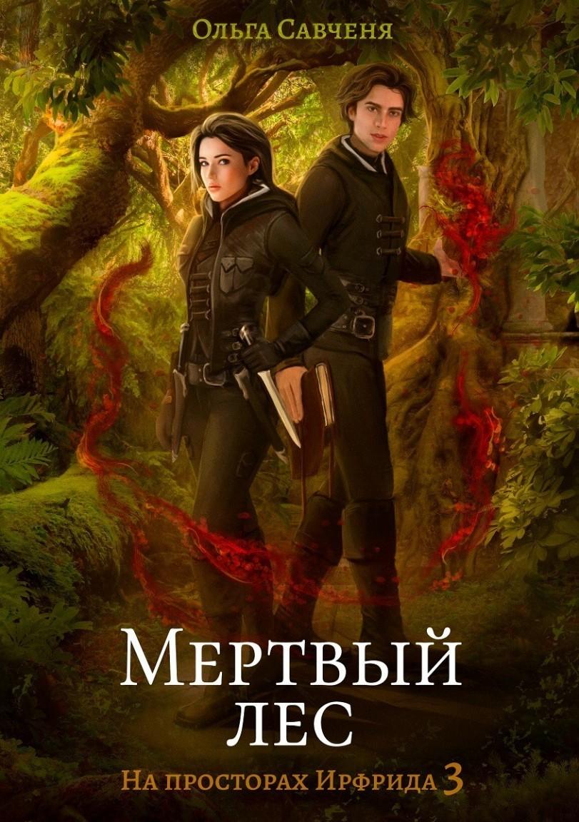 Мертвый лес - Ольга Савченя