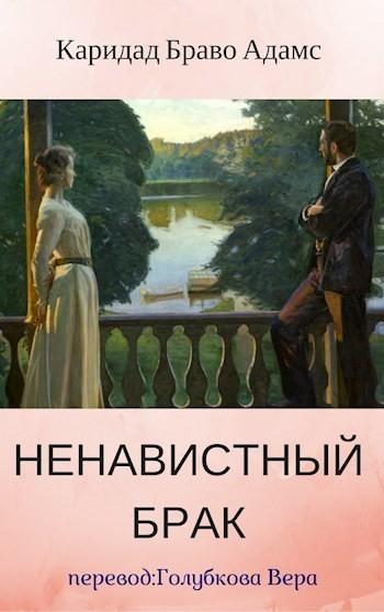 Каридад Браво Адамс - Ненавистный брак - Вера Голубкова