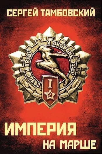Книга 5. Империя на марше - Сергей Тамбовский