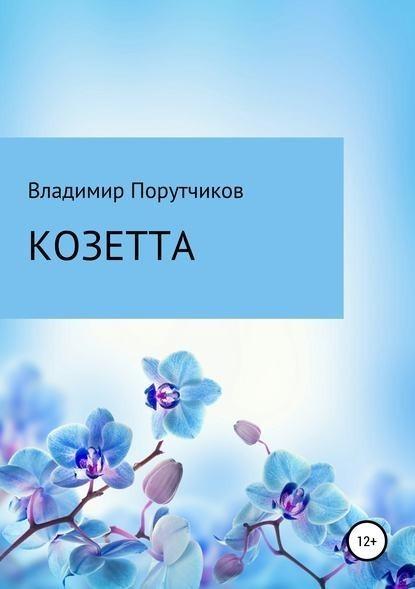 Козетта - Владимир Геннадьевич Порутчиков