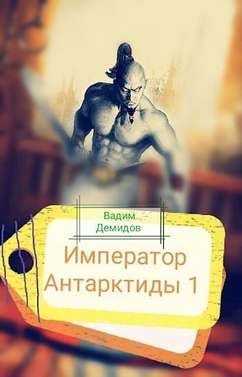 Император Антарктиды 1 - Вадим Демидов(Vicont)