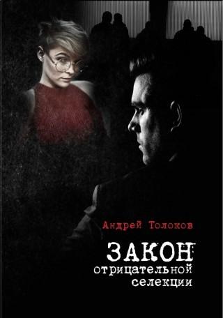 Закон отрицательной селекции - Андрей Толоков