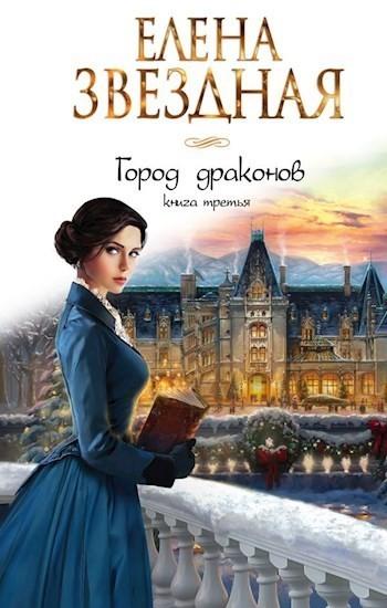 Город драконов Книга третья - Елена Звездная