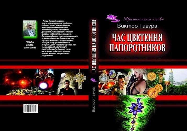 Час цветения папоротников - Гавура Виктор Васильевич