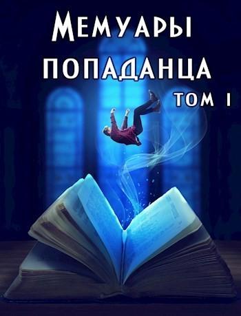 Мемуары попаданца. Том 1 - Дарья Демидова
