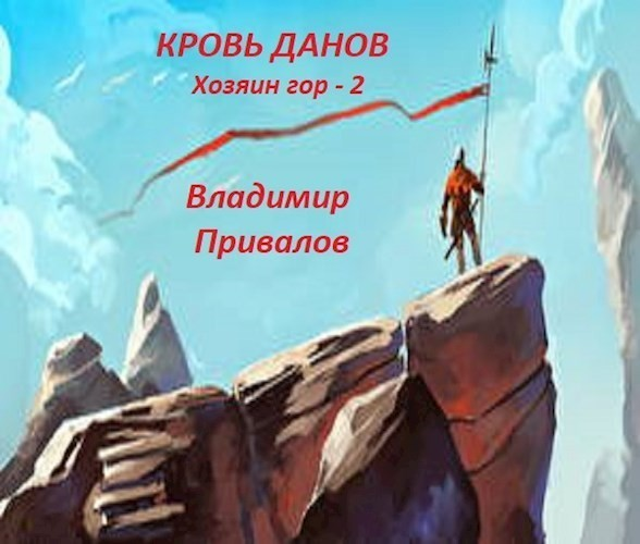Кровь Данов Хозяин Гор-2 - Привалов Владимир