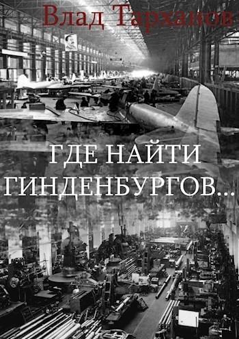 Где найти Гинденбургов... - Влад Тарханов