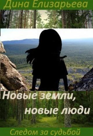 Новые земли, новые люди (Следом за судьбой - 2) - Дина Елизарьева