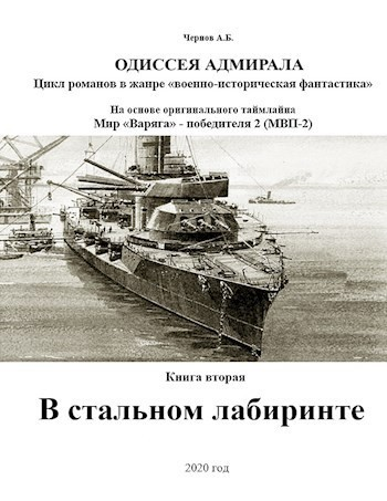 В стальном лабиринте - Борисыч