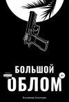 Большой облом - Хачатуров Владимир Владимирович