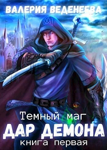Дар Демона (Темный маг - 1) - Валерия Веденеева