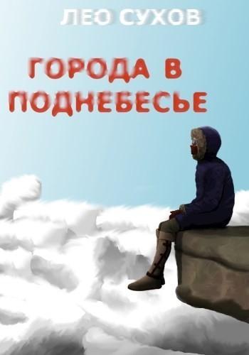 Города в поднебесье - Лео Сухов