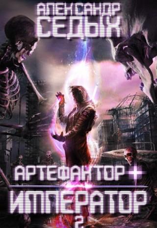 Артефактор+ Император - Седых Александр