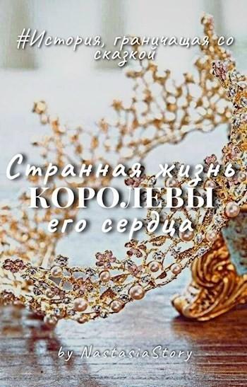 Странная жизнь Королевы его сердца - Анастасия Липчина