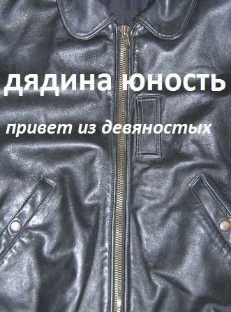 Дядина юность. Привет из девяностых. - Александр Томин