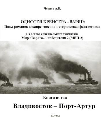 Владивосток - Порт-Артур - Борисыч