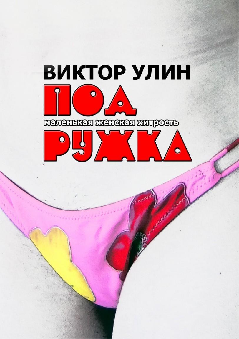 Подружка - Виктор Улин