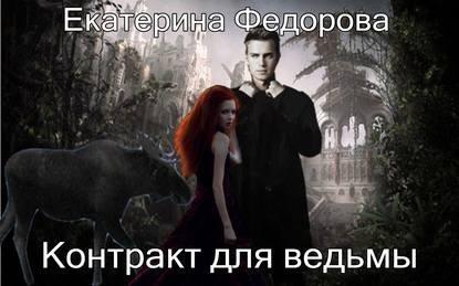 Контракт для ведьмы - Екатерина Владимировна Федорова
