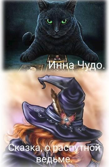 Сказка о распутной ведьме - Инна Чудо