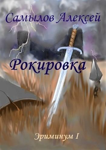 Рокировка - Самылов Алексей