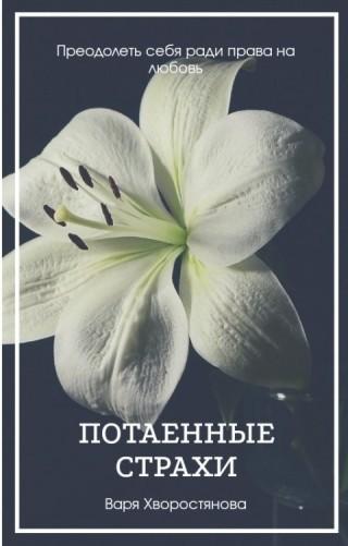 Потаенные страхи - Варя Хворостянова