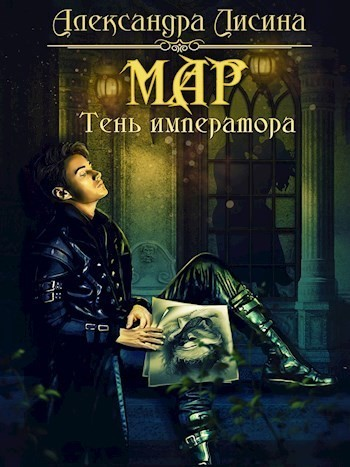 Мар-1. Тень императора - Александра Лисина