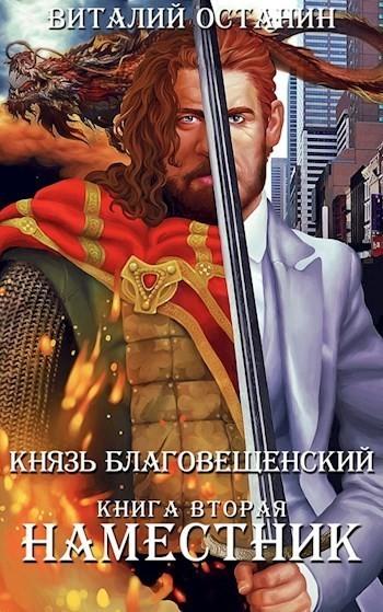 Наместник - Виталий Останин